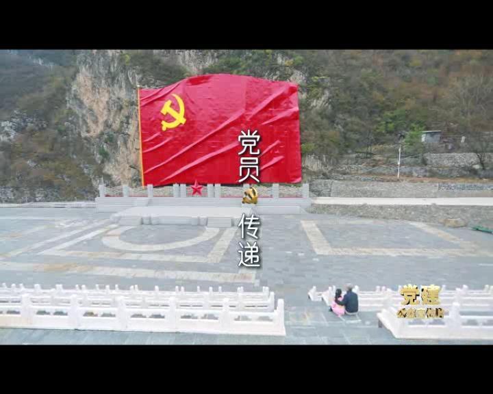党建公益宣传片——党员·传递