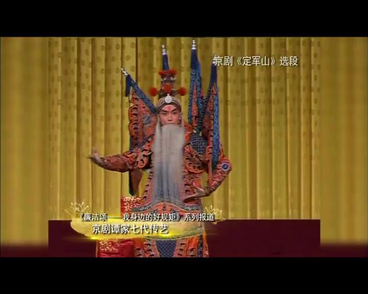 廉洁颂——我身边的好规矩:京剧谭家七代传艺