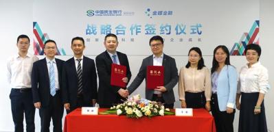 民生銀行深圳分行與金蝶金融簽署銀企戰略合作協議