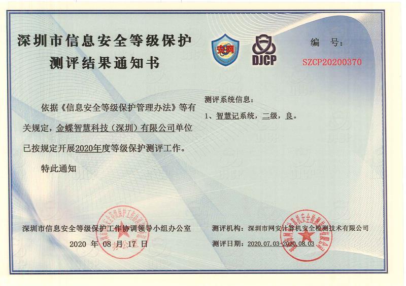 守護數據安全,金蝶智慧記通過深圳市信息安全等級保護二級測評