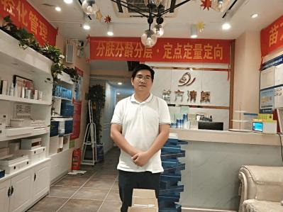 苗方清顏深圳區加盟門店:智慧記進銷存為老板減負,為門店增效