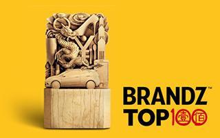 金蝶智慧記祝賀金蝶首次入選brandz最具價值中國品牌100強