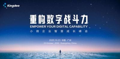 2020金蝶小微企業智慧成長峰會即將啟幕,智慧記助力小微企業重構數字戰斗力
