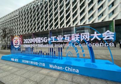 金蝶亮相2020中國5G+工業互聯網大會 探索智能制造新方向