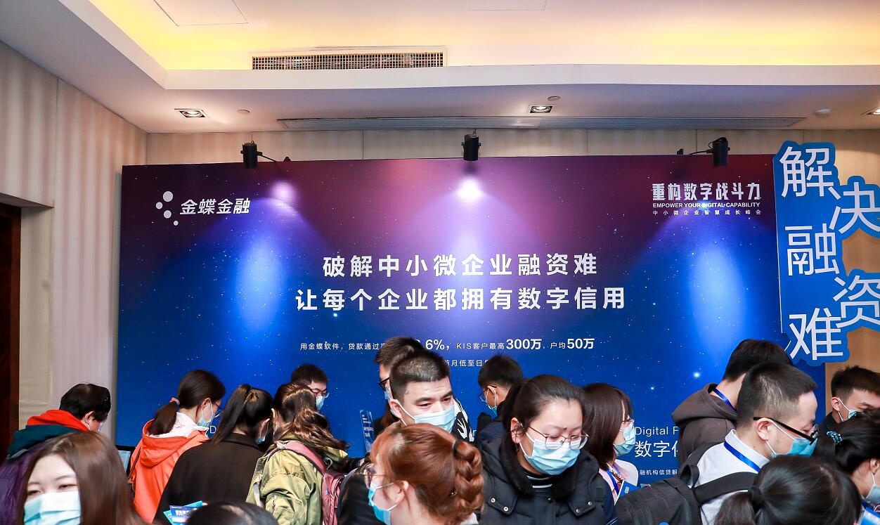 金蝶智慧記出席小微成長峰會北京站,數字化生意工具受追捧